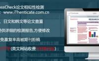 iThenticate 查重软件是什么?