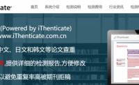 个人如何使用iThenticate系统检测投稿英文的重复率?